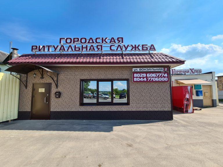 Ритуальный магазин смолевичи